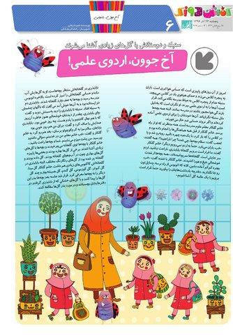 Kafshdoozak-No.49-New.pdf - صفحه 6