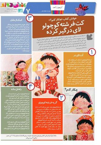 Kafshdoozak-No.49-New.pdf - صفحه 7