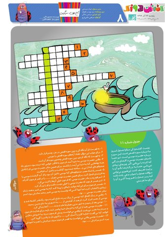 Kafshdoozak-No.49-New.pdf - صفحه 8