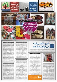 Hasht-09-26.pdf - صفحه 1