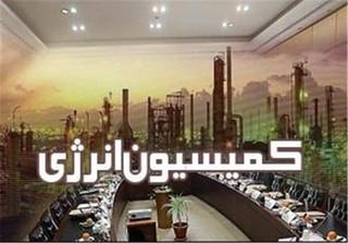 کمیسیون انرژی