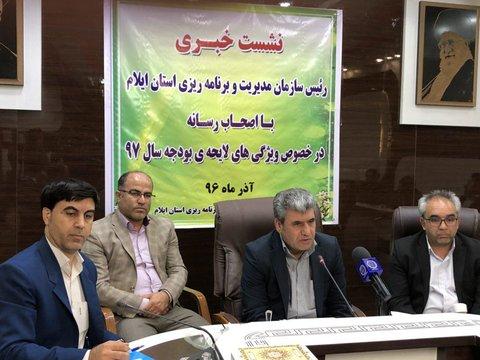 نشست خبری رئیس سازمان مدیریت و برنامه ریزی استان ایلام