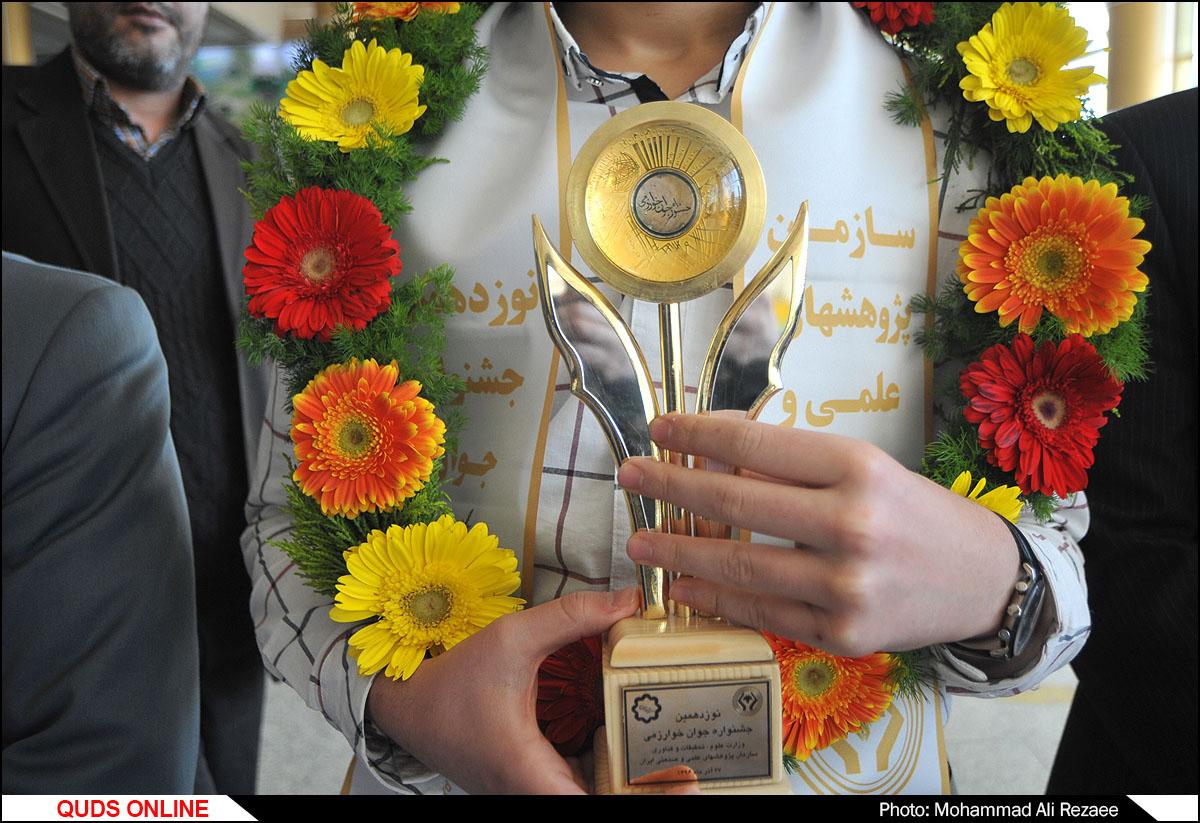 استقبال از برگزیدگان جشنواره کشوری جوان خوارزمی