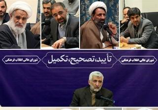 عملکرد شورای عالی انقلاب فرهنگی در جلسه دولت سایه