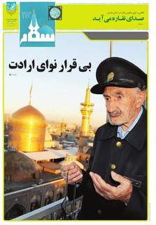 vij-salam-No-112.pdf - صفحه 1