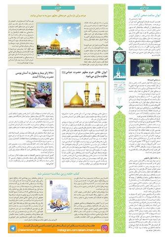 vij-salam-No-112.pdf - صفحه 2