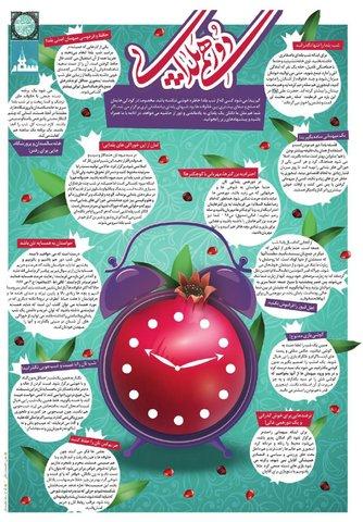 vij-salam-No-112.pdf - صفحه 3