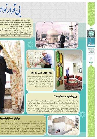 vij-salam-No-112.pdf - صفحه 4