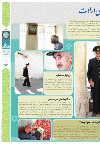 vij-salam-No-112.pdf - صفحه 5