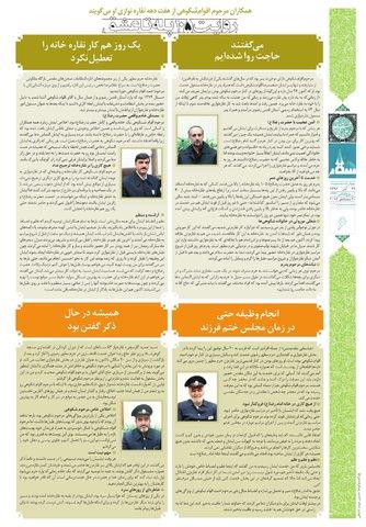 vij-salam-No-112.pdf - صفحه 6