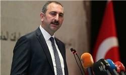 وزیر دادگستری ترکیه