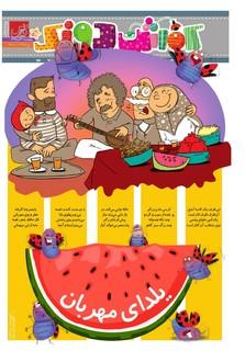 Kafshdoozak-No.50.pdf - صفحه 1