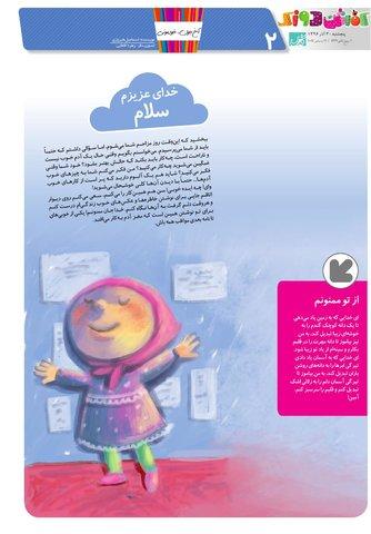 Kafshdoozak-No.50.pdf - صفحه 2