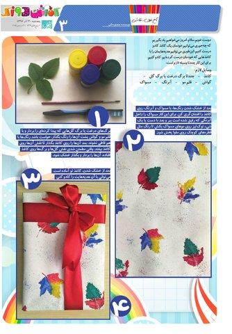 Kafshdoozak-No.50.pdf - صفحه 3