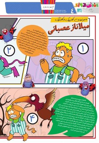 Kafshdoozak-No.50.pdf - صفحه 4
