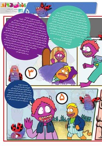 Kafshdoozak-No.50.pdf - صفحه 5