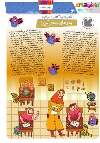 Kafshdoozak-No.50.pdf - صفحه 6