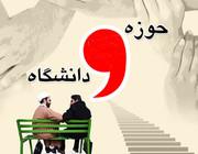 شهید مفتح تجلی وحدت حوزه و دانشگاه