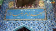 مسجد امام رضا (ع)
