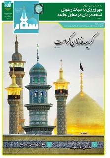 vij-salam-No-113.pdf - صفحه 1