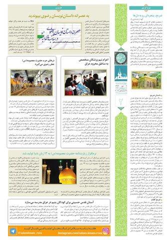 vij-salam-No-113.pdf - صفحه 2
