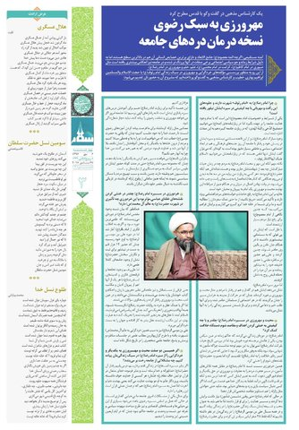 vij-salam-No-113.pdf - صفحه 3