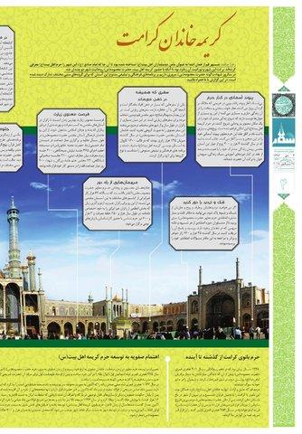 vij-salam-No-113.pdf - صفحه 4