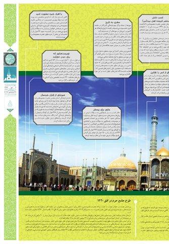 vij-salam-No-113.pdf - صفحه 5