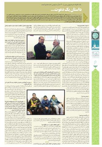 vij-salam-No-113.pdf - صفحه 6