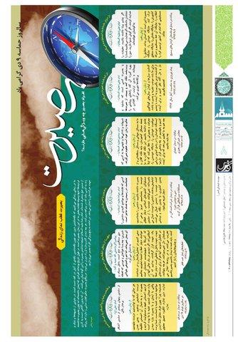 vij-salam-No-113.pdf - صفحه 8