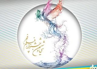 اکران فیلم های جشنواره فجر