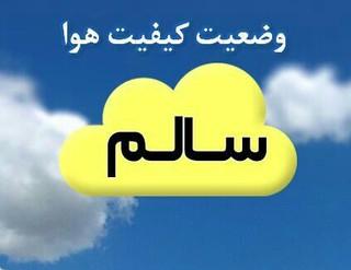 گزارش هواشناسی استان مرکزی