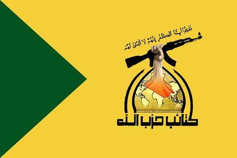کتائب حزب الله عراق