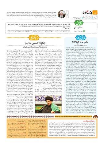 چهارده-59.pdf - صفحه 2