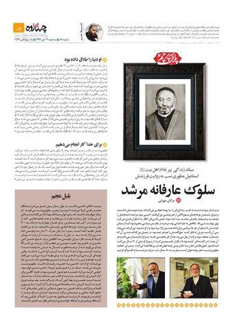 چهارده-59.pdf - صفحه 3
