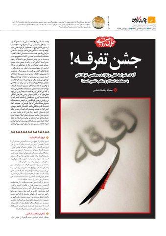 چهارده-59.pdf - صفحه 4