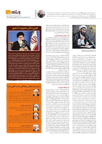 چهارده-59.pdf - صفحه 5