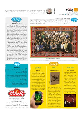 چهارده-59.pdf - صفحه 8