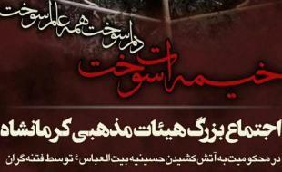 اجتماع هیئات مذهبی کرمانشاه