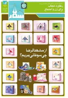 vij-salam-No-114.pdf - صفحه 1