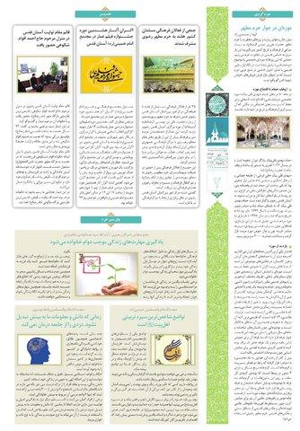 vij-salam-No-114.pdf - صفحه 2