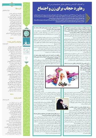 vij-salam-No-114.pdf - صفحه 3