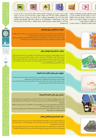 vij-salam-No-114.pdf - صفحه 5