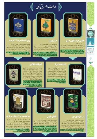 vij-salam-No-114.pdf - صفحه 6