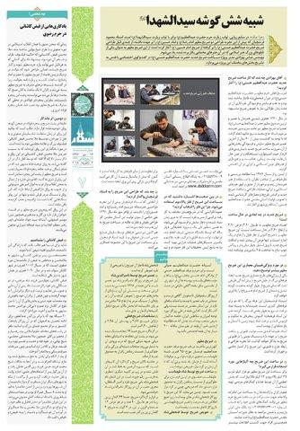vij-salam-No-114.pdf - صفحه 7