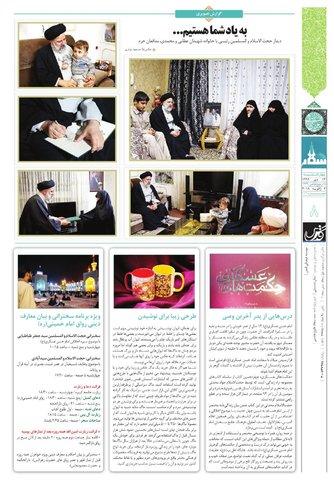vij-salam-No-114.pdf - صفحه 8