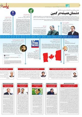 vij.pdf - صفحه 2