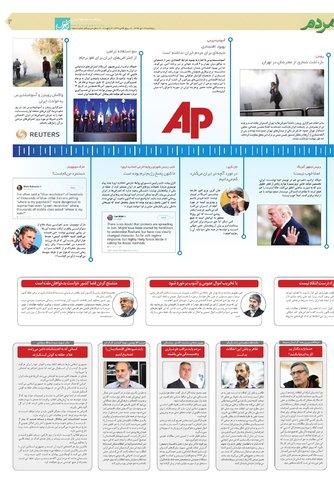 vij.pdf - صفحه 3
