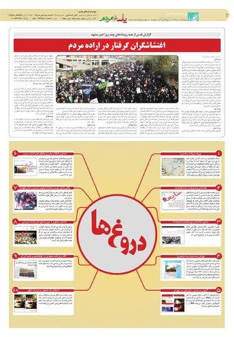 vij.pdf - صفحه 4