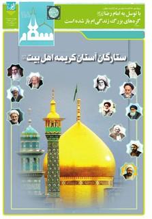 vij-salam-No-115-new.pdf - صفحه 1